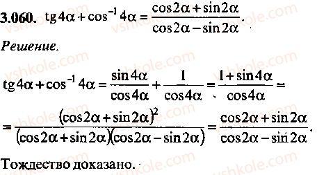 9-10-11-algebra-mi-skanavi-2013-sbornik-zadach--chast-1-arifmetika-algebra-geometriya-glava-3-tozhdestvennye-preobrazovaniya-trigonometricheskih-vyrazhenij-60.jpg