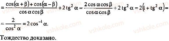 9-10-11-algebra-mi-skanavi-2013-sbornik-zadach--chast-1-arifmetika-algebra-geometriya-glava-3-tozhdestvennye-preobrazovaniya-trigonometricheskih-vyrazhenij-61-rnd8003.jpg