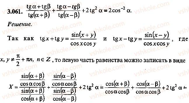 9-10-11-algebra-mi-skanavi-2013-sbornik-zadach--chast-1-arifmetika-algebra-geometriya-glava-3-tozhdestvennye-preobrazovaniya-trigonometricheskih-vyrazhenij-61.jpg