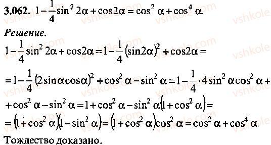 9-10-11-algebra-mi-skanavi-2013-sbornik-zadach--chast-1-arifmetika-algebra-geometriya-glava-3-tozhdestvennye-preobrazovaniya-trigonometricheskih-vyrazhenij-62.jpg
