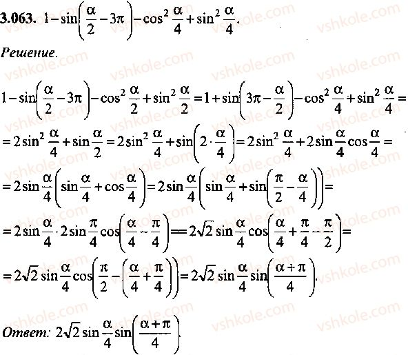 9-10-11-algebra-mi-skanavi-2013-sbornik-zadach--chast-1-arifmetika-algebra-geometriya-glava-3-tozhdestvennye-preobrazovaniya-trigonometricheskih-vyrazhenij-63.jpg