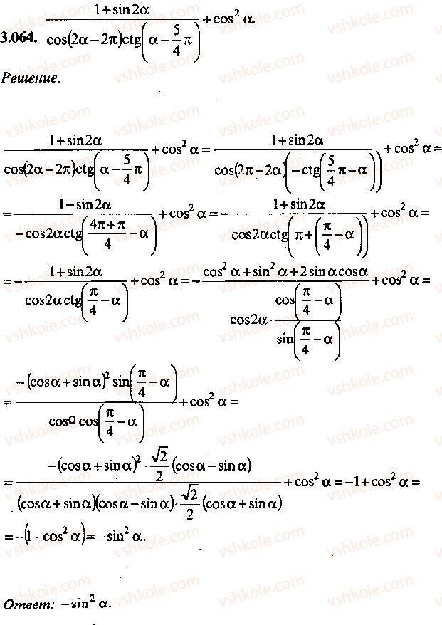 9-10-11-algebra-mi-skanavi-2013-sbornik-zadach--chast-1-arifmetika-algebra-geometriya-glava-3-tozhdestvennye-preobrazovaniya-trigonometricheskih-vyrazhenij-64.jpg