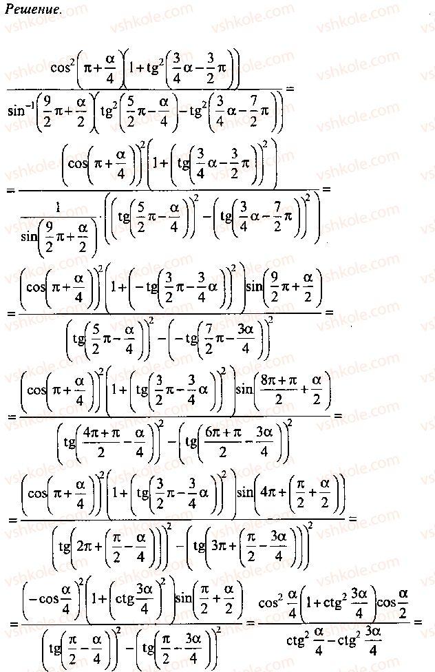 9-10-11-algebra-mi-skanavi-2013-sbornik-zadach--chast-1-arifmetika-algebra-geometriya-glava-3-tozhdestvennye-preobrazovaniya-trigonometricheskih-vyrazhenij-65-rnd8052.jpg