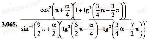 9-10-11-algebra-mi-skanavi-2013-sbornik-zadach--chast-1-arifmetika-algebra-geometriya-glava-3-tozhdestvennye-preobrazovaniya-trigonometricheskih-vyrazhenij-65.jpg