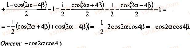 9-10-11-algebra-mi-skanavi-2013-sbornik-zadach--chast-1-arifmetika-algebra-geometriya-glava-3-tozhdestvennye-preobrazovaniya-trigonometricheskih-vyrazhenij-74-rnd3069.jpg
