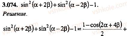 9-10-11-algebra-mi-skanavi-2013-sbornik-zadach--chast-1-arifmetika-algebra-geometriya-glava-3-tozhdestvennye-preobrazovaniya-trigonometricheskih-vyrazhenij-74.jpg