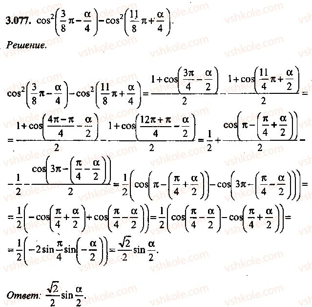 9-10-11-algebra-mi-skanavi-2013-sbornik-zadach--chast-1-arifmetika-algebra-geometriya-glava-3-tozhdestvennye-preobrazovaniya-trigonometricheskih-vyrazhenij-77.jpg