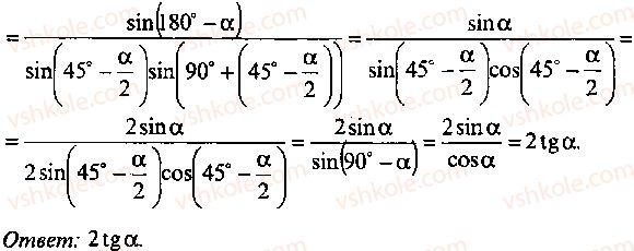 9-10-11-algebra-mi-skanavi-2013-sbornik-zadach--chast-1-arifmetika-algebra-geometriya-glava-3-tozhdestvennye-preobrazovaniya-trigonometricheskih-vyrazhenij-78-rnd8955.jpg