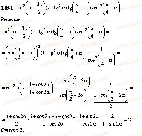 9-10-11-algebra-mi-skanavi-2013-sbornik-zadach--chast-1-arifmetika-algebra-geometriya-glava-3-tozhdestvennye-preobrazovaniya-trigonometricheskih-vyrazhenij-81.jpg