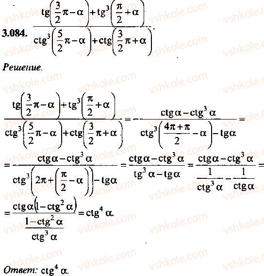 9-10-11-algebra-mi-skanavi-2013-sbornik-zadach--chast-1-arifmetika-algebra-geometriya-glava-3-tozhdestvennye-preobrazovaniya-trigonometricheskih-vyrazhenij-84.jpg