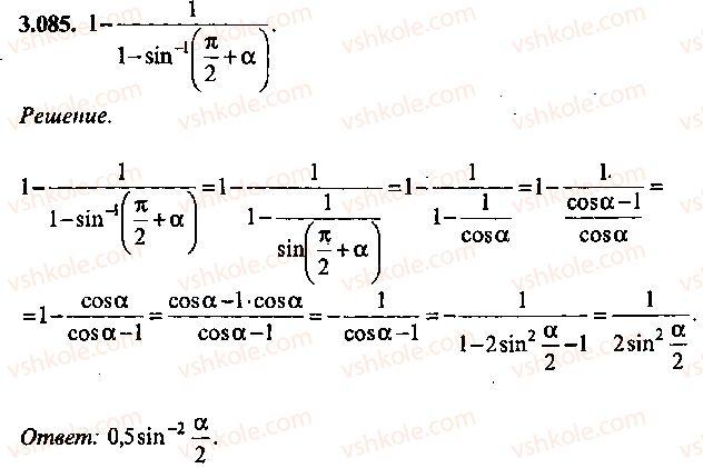 9-10-11-algebra-mi-skanavi-2013-sbornik-zadach--chast-1-arifmetika-algebra-geometriya-glava-3-tozhdestvennye-preobrazovaniya-trigonometricheskih-vyrazhenij-85.jpg