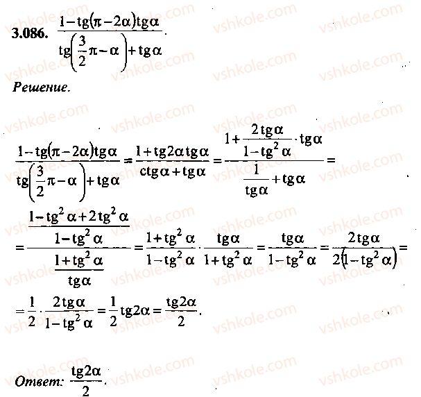 9-10-11-algebra-mi-skanavi-2013-sbornik-zadach--chast-1-arifmetika-algebra-geometriya-glava-3-tozhdestvennye-preobrazovaniya-trigonometricheskih-vyrazhenij-86.jpg