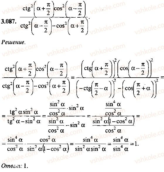 9-10-11-algebra-mi-skanavi-2013-sbornik-zadach--chast-1-arifmetika-algebra-geometriya-glava-3-tozhdestvennye-preobrazovaniya-trigonometricheskih-vyrazhenij-87.jpg