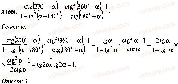 9-10-11-algebra-mi-skanavi-2013-sbornik-zadach--chast-1-arifmetika-algebra-geometriya-glava-3-tozhdestvennye-preobrazovaniya-trigonometricheskih-vyrazhenij-88.jpg