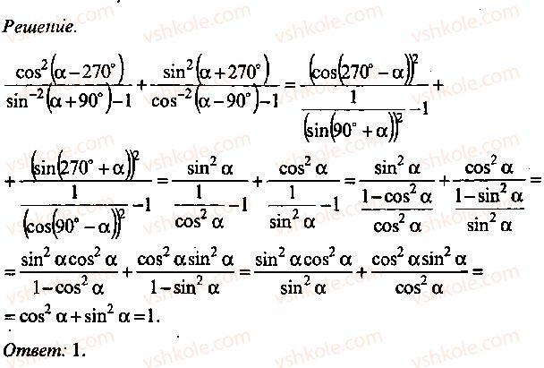 9-10-11-algebra-mi-skanavi-2013-sbornik-zadach--chast-1-arifmetika-algebra-geometriya-glava-3-tozhdestvennye-preobrazovaniya-trigonometricheskih-vyrazhenij-89-rnd3068.jpg