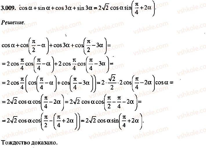 9-10-11-algebra-mi-skanavi-2013-sbornik-zadach--chast-1-arifmetika-algebra-geometriya-glava-3-tozhdestvennye-preobrazovaniya-trigonometricheskih-vyrazhenij-9.jpg