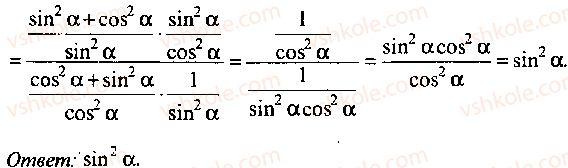 9-10-11-algebra-mi-skanavi-2013-sbornik-zadach--chast-1-arifmetika-algebra-geometriya-glava-3-tozhdestvennye-preobrazovaniya-trigonometricheskih-vyrazhenij-90-rnd3588.jpg
