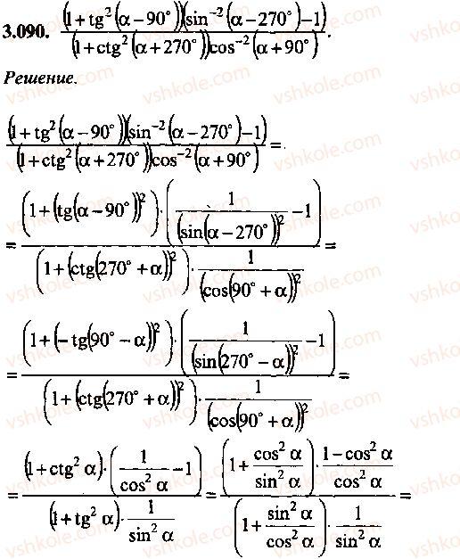 9-10-11-algebra-mi-skanavi-2013-sbornik-zadach--chast-1-arifmetika-algebra-geometriya-glava-3-tozhdestvennye-preobrazovaniya-trigonometricheskih-vyrazhenij-90.jpg