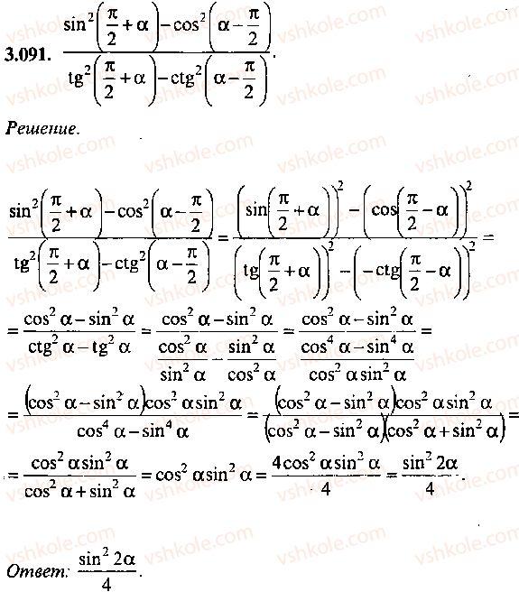 9-10-11-algebra-mi-skanavi-2013-sbornik-zadach--chast-1-arifmetika-algebra-geometriya-glava-3-tozhdestvennye-preobrazovaniya-trigonometricheskih-vyrazhenij-91.jpg