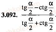 9-10-11-algebra-mi-skanavi-2013-sbornik-zadach--chast-1-arifmetika-algebra-geometriya-glava-3-tozhdestvennye-preobrazovaniya-trigonometricheskih-vyrazhenij-92.jpg
