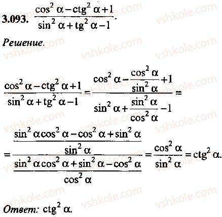 9-10-11-algebra-mi-skanavi-2013-sbornik-zadach--chast-1-arifmetika-algebra-geometriya-glava-3-tozhdestvennye-preobrazovaniya-trigonometricheskih-vyrazhenij-93.jpg