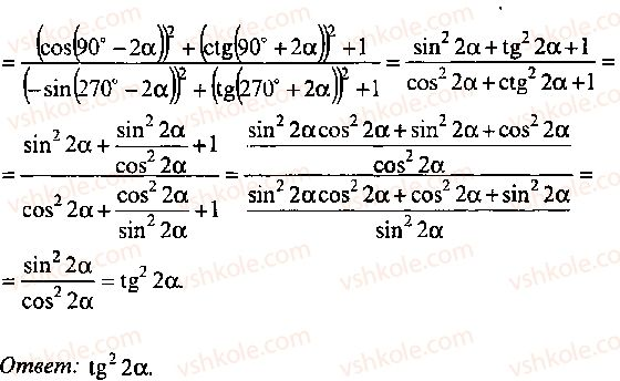 9-10-11-algebra-mi-skanavi-2013-sbornik-zadach--chast-1-arifmetika-algebra-geometriya-glava-3-tozhdestvennye-preobrazovaniya-trigonometricheskih-vyrazhenij-94-rnd3859.jpg