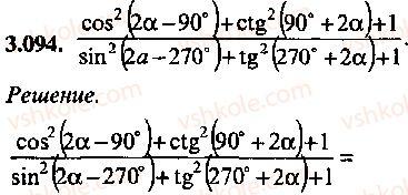 9-10-11-algebra-mi-skanavi-2013-sbornik-zadach--chast-1-arifmetika-algebra-geometriya-glava-3-tozhdestvennye-preobrazovaniya-trigonometricheskih-vyrazhenij-94.jpg