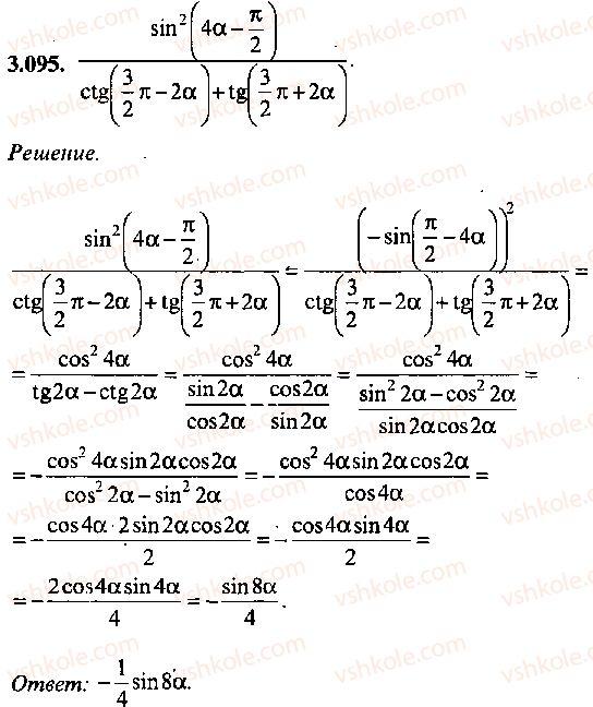 9-10-11-algebra-mi-skanavi-2013-sbornik-zadach--chast-1-arifmetika-algebra-geometriya-glava-3-tozhdestvennye-preobrazovaniya-trigonometricheskih-vyrazhenij-95.jpg