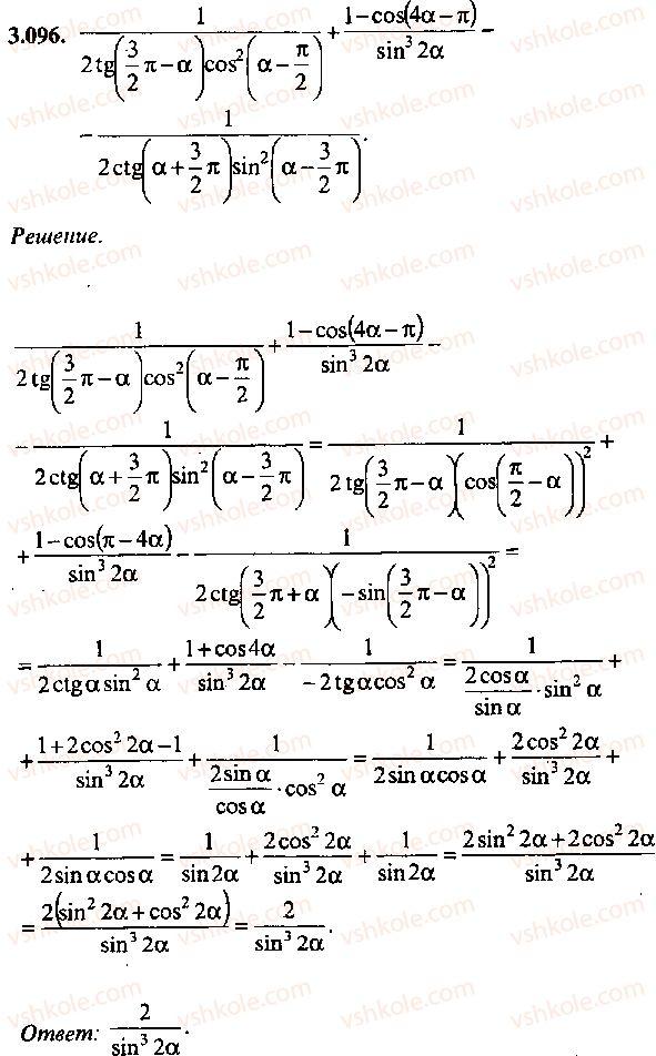 9-10-11-algebra-mi-skanavi-2013-sbornik-zadach--chast-1-arifmetika-algebra-geometriya-glava-3-tozhdestvennye-preobrazovaniya-trigonometricheskih-vyrazhenij-96.jpg