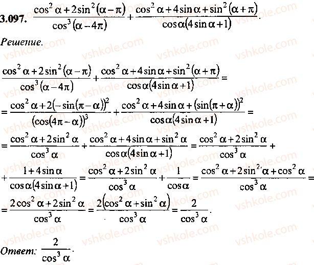 9-10-11-algebra-mi-skanavi-2013-sbornik-zadach--chast-1-arifmetika-algebra-geometriya-glava-3-tozhdestvennye-preobrazovaniya-trigonometricheskih-vyrazhenij-97.jpg