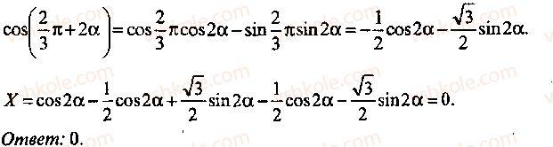 9-10-11-algebra-mi-skanavi-2013-sbornik-zadach--chast-1-arifmetika-algebra-geometriya-glava-3-tozhdestvennye-preobrazovaniya-trigonometricheskih-vyrazhenij-98-rnd5509.jpg