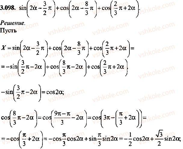 9-10-11-algebra-mi-skanavi-2013-sbornik-zadach--chast-1-arifmetika-algebra-geometriya-glava-3-tozhdestvennye-preobrazovaniya-trigonometricheskih-vyrazhenij-98.jpg