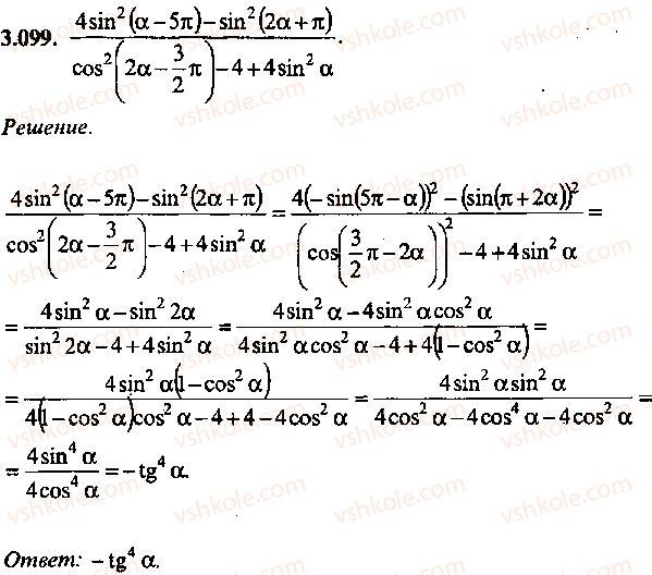 9-10-11-algebra-mi-skanavi-2013-sbornik-zadach--chast-1-arifmetika-algebra-geometriya-glava-3-tozhdestvennye-preobrazovaniya-trigonometricheskih-vyrazhenij-99.jpg