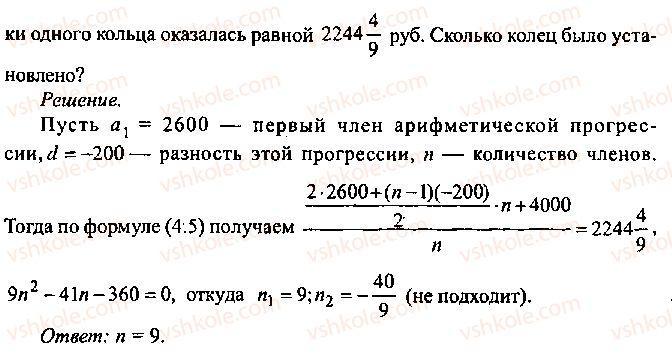 9-10-11-algebra-mi-skanavi-2013-sbornik-zadach--chast-1-arifmetika-algebra-geometriya-glava-4-progressii-1-rnd1022.jpg
