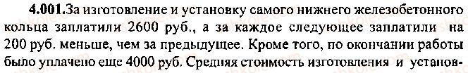 9-10-11-algebra-mi-skanavi-2013-sbornik-zadach--chast-1-arifmetika-algebra-geometriya-glava-4-progressii-1.jpg