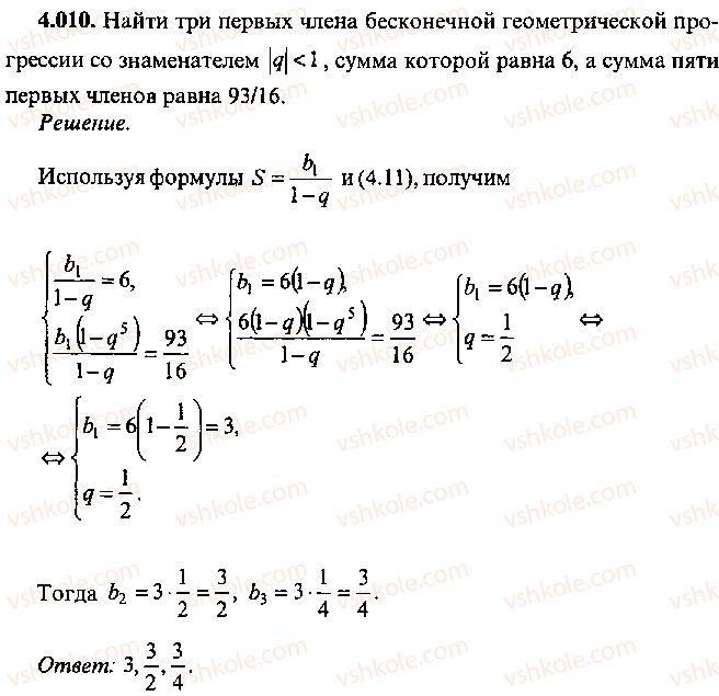 9-10-11-algebra-mi-skanavi-2013-sbornik-zadach--chast-1-arifmetika-algebra-geometriya-glava-4-progressii-10.jpg