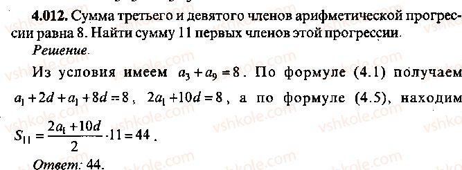 9-10-11-algebra-mi-skanavi-2013-sbornik-zadach--chast-1-arifmetika-algebra-geometriya-glava-4-progressii-12.jpg