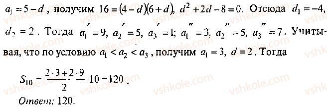 9-10-11-algebra-mi-skanavi-2013-sbornik-zadach--chast-1-arifmetika-algebra-geometriya-glava-4-progressii-13-rnd1674.jpg