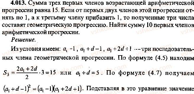 9-10-11-algebra-mi-skanavi-2013-sbornik-zadach--chast-1-arifmetika-algebra-geometriya-glava-4-progressii-13.jpg