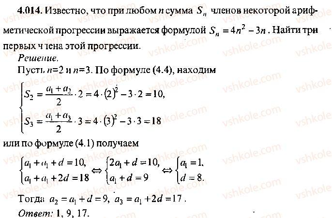 9-10-11-algebra-mi-skanavi-2013-sbornik-zadach--chast-1-arifmetika-algebra-geometriya-glava-4-progressii-14.jpg