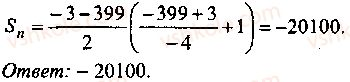9-10-11-algebra-mi-skanavi-2013-sbornik-zadach--chast-1-arifmetika-algebra-geometriya-glava-4-progressii-15-rnd7947.jpg