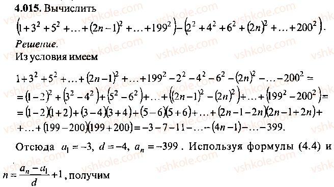 9-10-11-algebra-mi-skanavi-2013-sbornik-zadach--chast-1-arifmetika-algebra-geometriya-glava-4-progressii-15.jpg