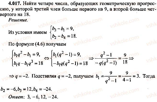 9-10-11-algebra-mi-skanavi-2013-sbornik-zadach--chast-1-arifmetika-algebra-geometriya-glava-4-progressii-17.jpg