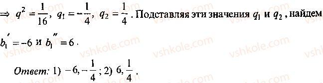 9-10-11-algebra-mi-skanavi-2013-sbornik-zadach--chast-1-arifmetika-algebra-geometriya-glava-4-progressii-19-rnd359.jpg