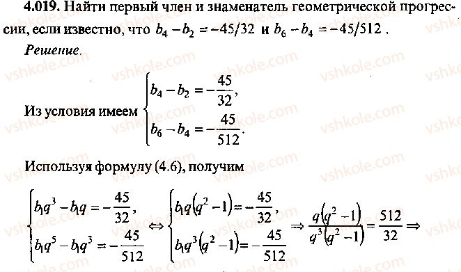 9-10-11-algebra-mi-skanavi-2013-sbornik-zadach--chast-1-arifmetika-algebra-geometriya-glava-4-progressii-19.jpg