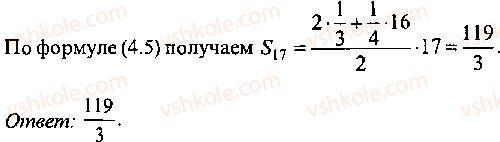 9-10-11-algebra-mi-skanavi-2013-sbornik-zadach--chast-1-arifmetika-algebra-geometriya-glava-4-progressii-2-rnd4107.jpg