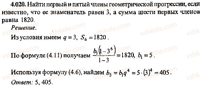 9-10-11-algebra-mi-skanavi-2013-sbornik-zadach--chast-1-arifmetika-algebra-geometriya-glava-4-progressii-20.jpg
