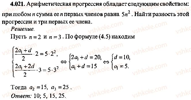 9-10-11-algebra-mi-skanavi-2013-sbornik-zadach--chast-1-arifmetika-algebra-geometriya-glava-4-progressii-21.jpg