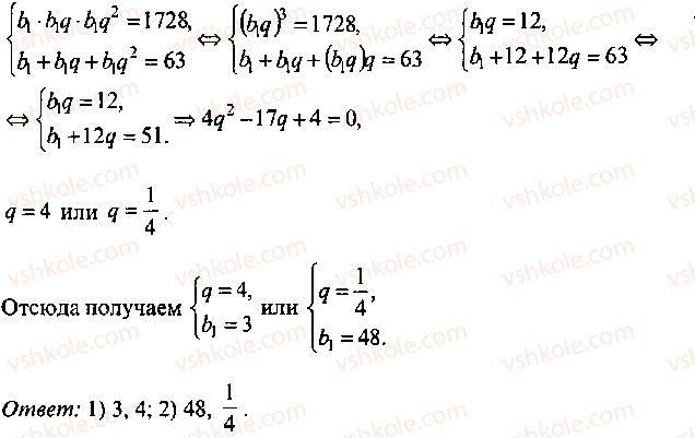 9-10-11-algebra-mi-skanavi-2013-sbornik-zadach--chast-1-arifmetika-algebra-geometriya-glava-4-progressii-22-rnd5026.jpg
