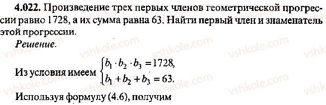 9-10-11-algebra-mi-skanavi-2013-sbornik-zadach--chast-1-arifmetika-algebra-geometriya-glava-4-progressii-22.jpg